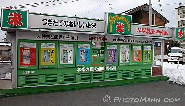 http://www.photomann.com/japan/machines/dscn1958x.jpg
