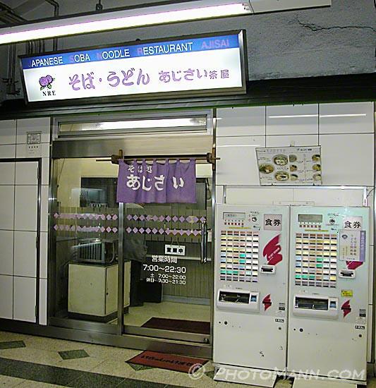 http://www.photomann.com/japan/machines/dscn2102x.jpg